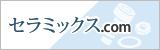 セラミック.com