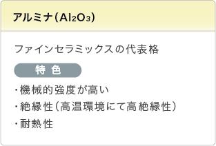 アルミナ(Al2O3)ファインセラミックスの代表格。[特色]・機械的強度が高い ・絶縁性(高温環境にて高絶縁性) ・耐熱性