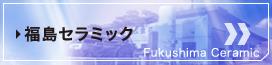 asidebanner-fukushima